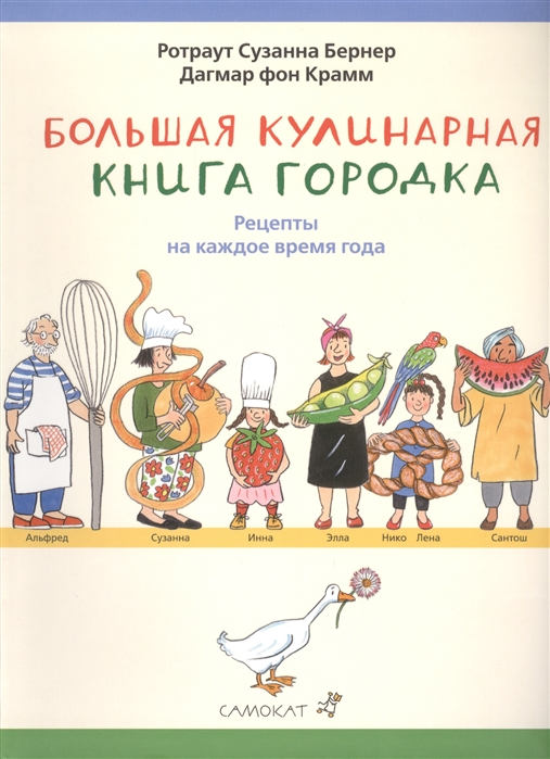 Бернер С., Крамм Д. Большая кулинарная книга городка самокат большая кулинарная книга городка с 6 лет