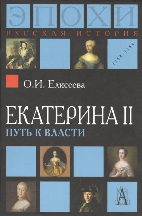 Елисеева О. Екатерина II путь к власти