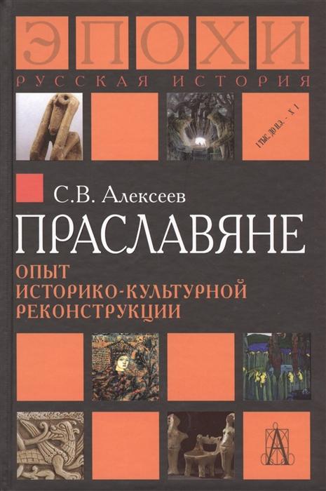 Праславяне Опыт историко-культурной реконструкции