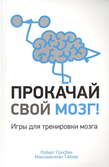 Грисбек Р., Тайхер М. Прокачай свой мозг Игры для тренировки мозга