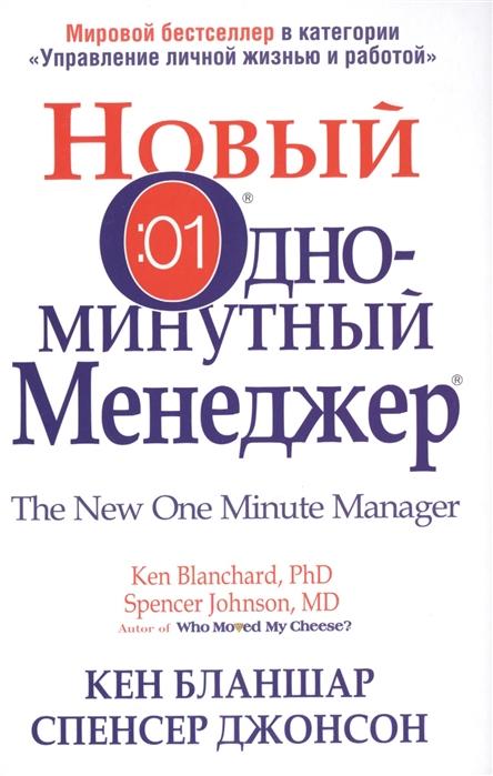 Бланшар К., Джонсон С. Новый Одноминутный Менеджер недорого