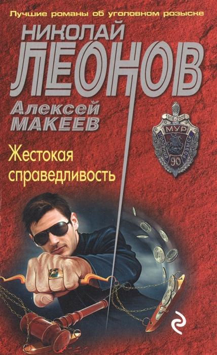 цена на Леонов Н., Макеев А. Жестокая справедливость