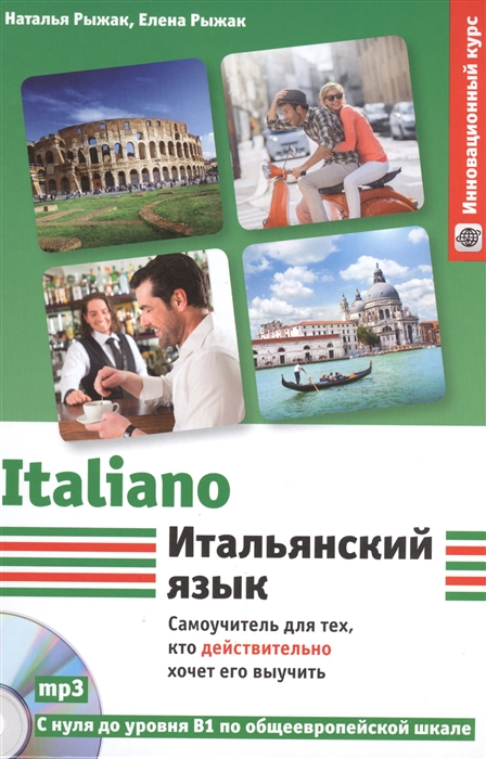 Итальянский язык Самоучитель для тех кто действительно хочет его выучить С нуля до уровня В1 по общеевропейской шкале CD