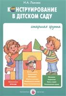 """Конструирование в детском саду. Старшая группа. Учебно-методическое пособие к парциальной программе """"Умные пальчики"""""""