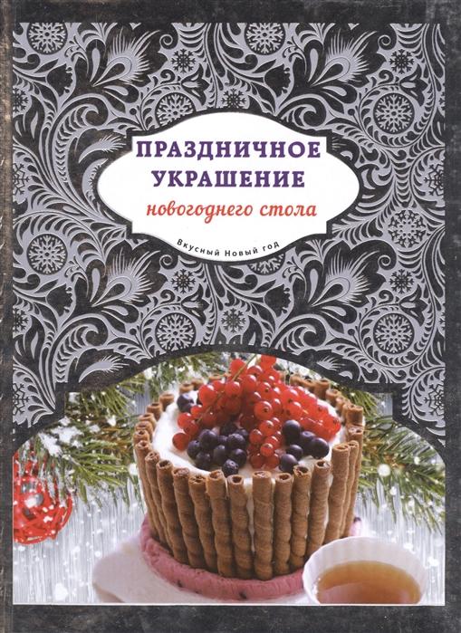 Юрышева Я. (сост.) Праздничное украшение новогоднего стола