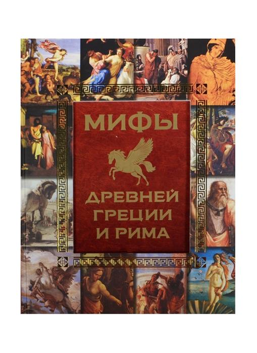 Гусев И. Мифы Древней Греции и Рима александр гусев зов оглядываясь назад