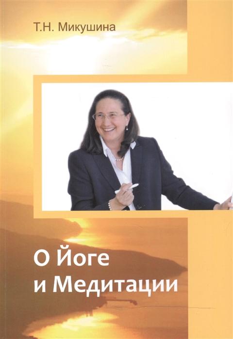 Микушина Т. О Йоге и Медитации микушина т духовная миссия россии