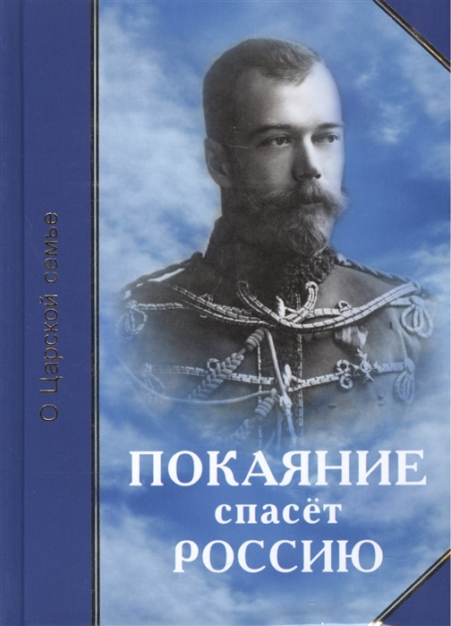 Микушина Т., Иванова О., Ильина Е. Покаяние спасет Россию О Царской семье