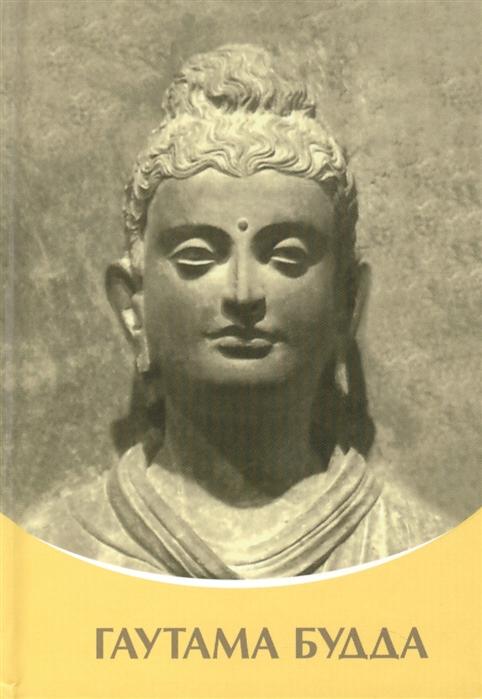 Микушина Т. Гаутама Будда микушина т духовная миссия россии
