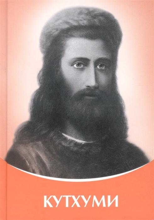 Микушина Т. Кутхуми кутхуми лал сингх покаяние новые мышления