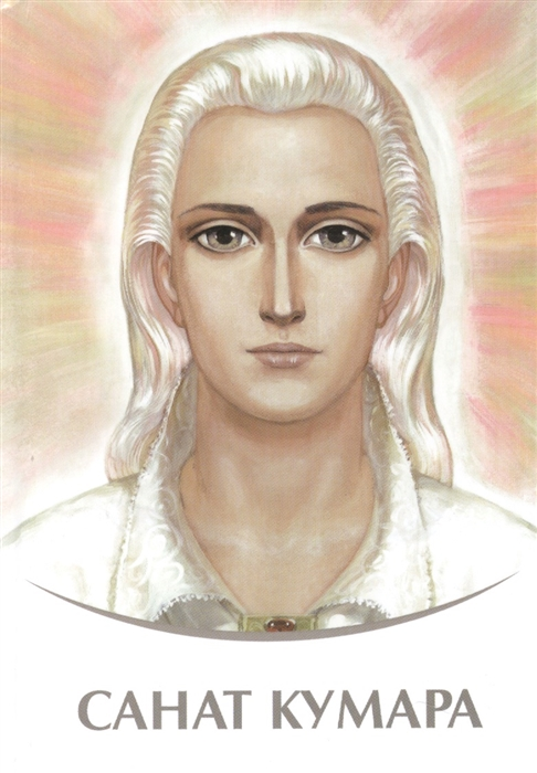 Микушина Т. Санат Кумара микушина т духовная миссия россии