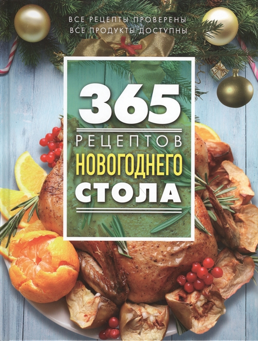 Иванова С. (авт.-сост.) 365 рецептов новогоднего стола юрышева я сост праздничное украшение новогоднего стола