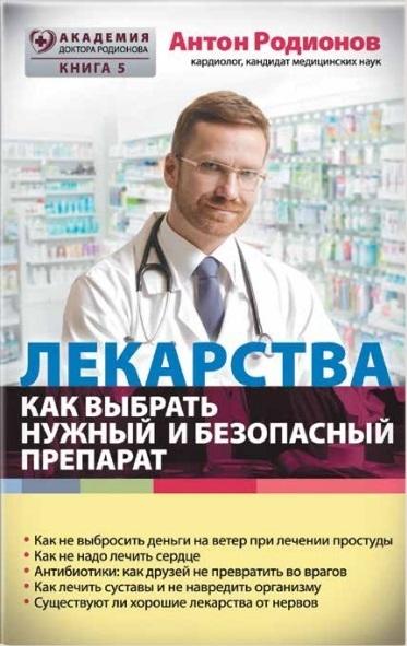 Фото - Родионов А. Лекарства Как выбрать нужный и безопасный препарат родионов а как прожить без инфаркта и инсульта