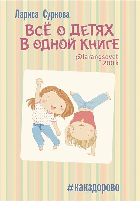 цены Суркова Л. Все о детях в одной книге