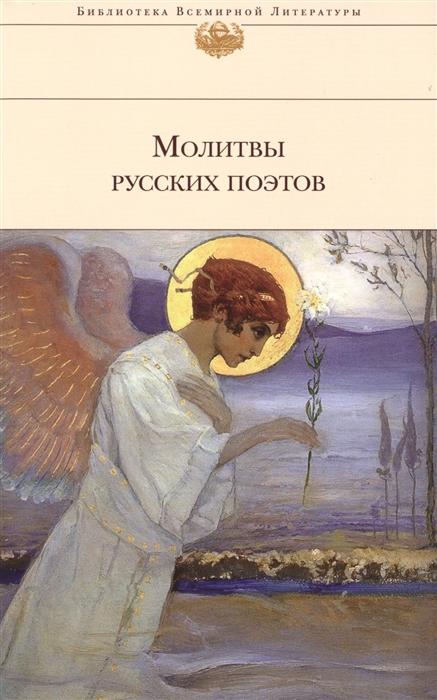 Розман Н. (ред.) Молитвы русских поэтов