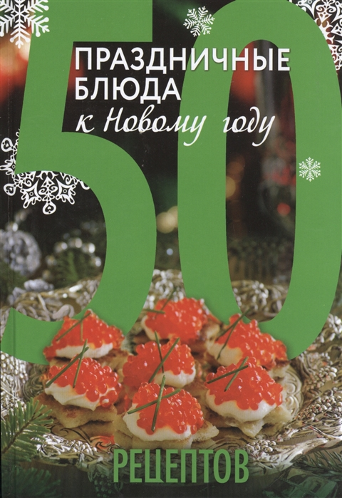 Левашева Е. (ред.) 50 рецептов Праздничные блюда к Новому году