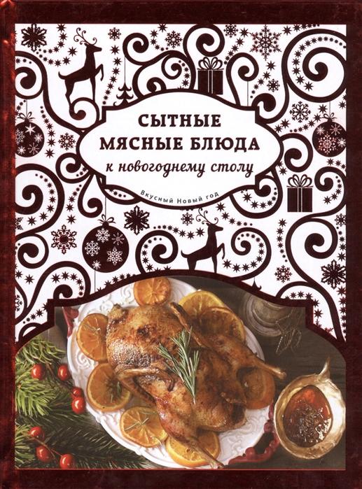 Сидорова А. (ред.) Сытные мясные блюда к новогоднему столу