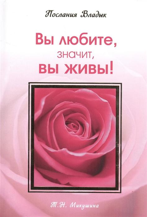 Микушина Т. Вы любите значит вы живы микушина т духовная миссия россии