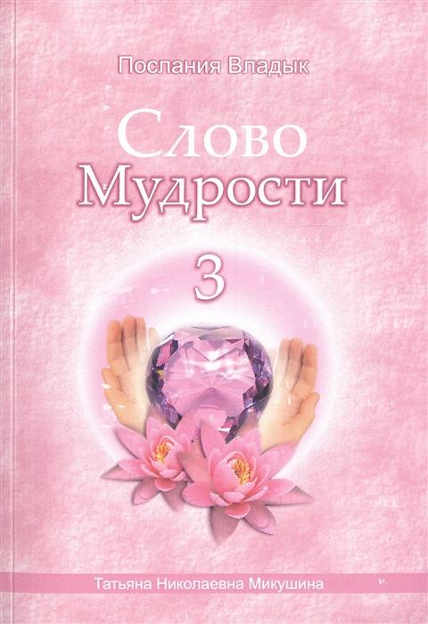 цены на Микушина Т. Слово Мудрости 3 Апрель 2006  в интернет-магазинах