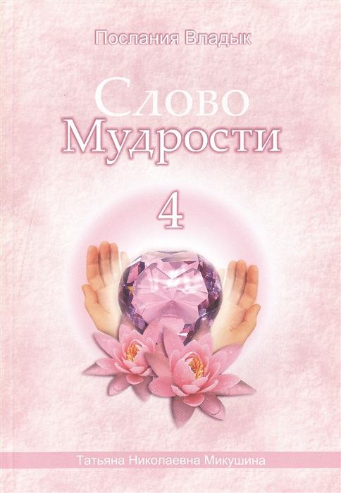 цены на Микушина Т. Слово Мудрости 4 Июль 2006  в интернет-магазинах