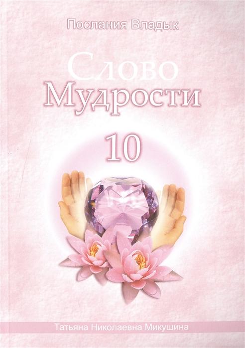 Микушина Т. Слово Мудрости 10 Июнь - июль 2009 г календарь июнь 2017