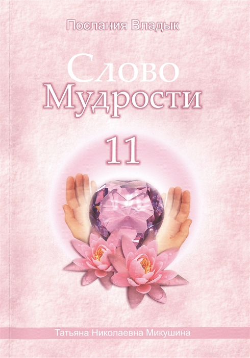 Слово Мудрости 11 Декабрь 2009 г - январь 2010 г