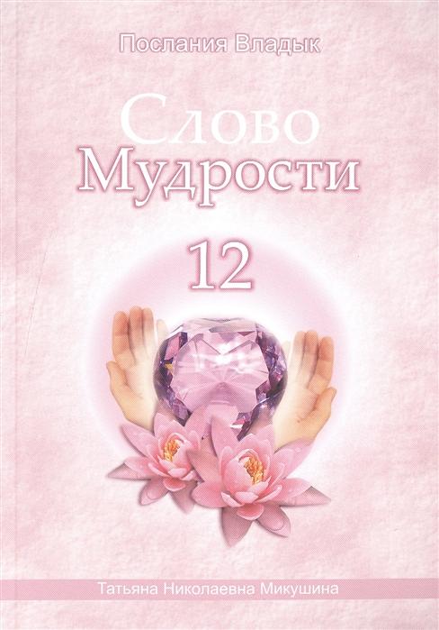 цены на Микушина Т. Слово Мудрости 12 Июнь 2010  в интернет-магазинах