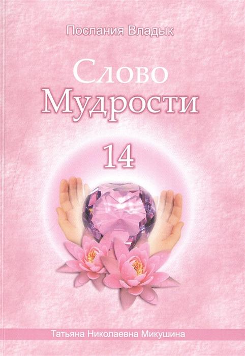 цены на Микушина Т. Слово Мудрости 14 Июнь 2011  в интернет-магазинах