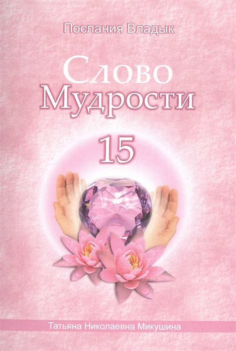 Слово Мудрости 15 Декабрь 2011 г - январь 2012 г