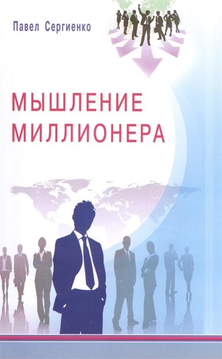 цены Сергиенко П. Мышление миллионера