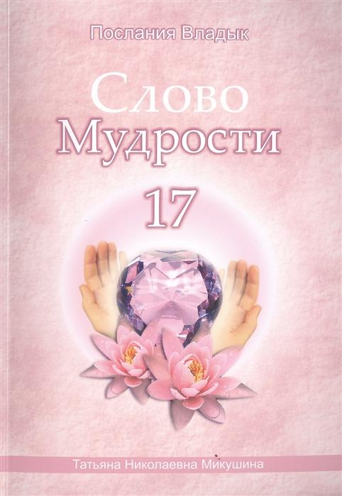 цены на Микушина Т. Слово Мудрости 17 Декабрь 2012  в интернет-магазинах