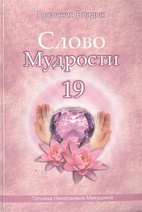 Микушина Т. Слово Мудрости 19 Декабрь 2013 микушина т духовная миссия россии