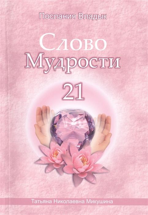 цены на Микушина Т. Слово Мудрости 21 Декабрь 2014  в интернет-магазинах