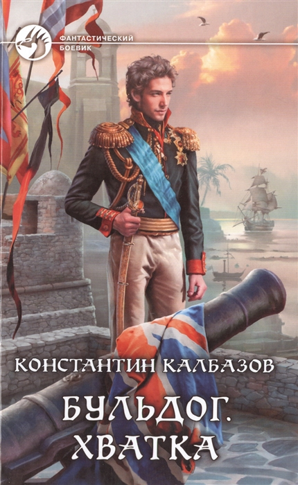 Калбазов К. Бульдог Хватка цены