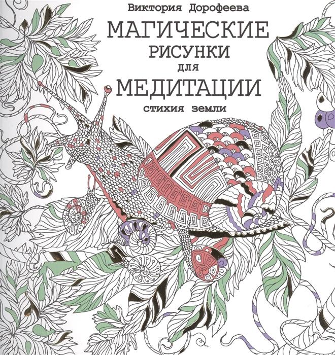Дорофеева В. Магические рисунки для медитации Стихия земли