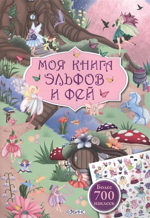 Гагарина М. (ред.) Моя книга эльфов и фей гагарина м ред кубик eva лесные животные моя первая развивающая игрушка от 6 месяцев