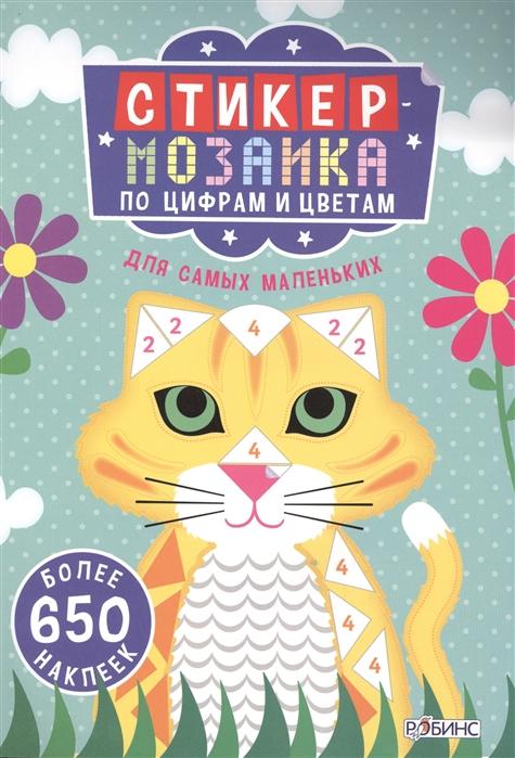 Купить Стикер-мозаика по цифрам и цветам для самых маленьких, Робинс, Книги с наклейками