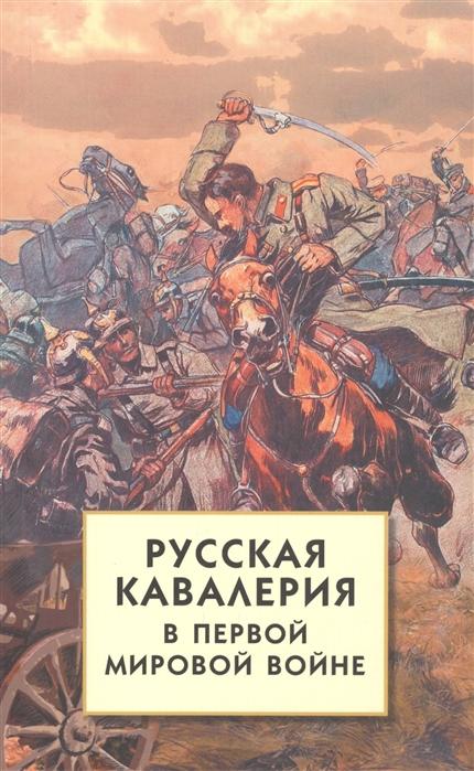 цены Волков С. (сост.) Русская кавалерия в Первой мировой войне