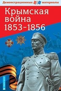 Павлов С. Крымская война 1853-1856 Демонстрационный материал с методичкой недорого