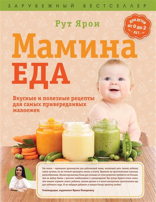Ярон Р. Мамина еда Для детей от 0 до 2 лет