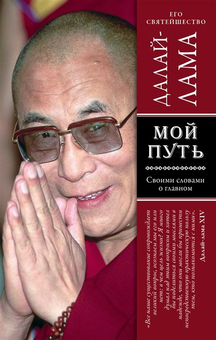 Далай-Лама Мой путь Своими словами о главном далай лама путь к просветлению лекции о чже цонкапе