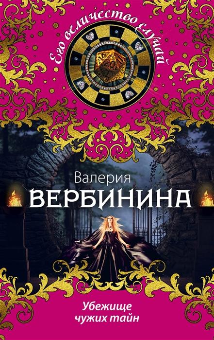 Вербинина В. Убежище чужих тайн