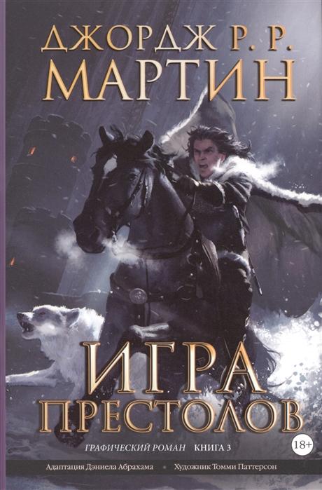 цена на Мартин Дж. Игра престолов Графический роман Книга 3
