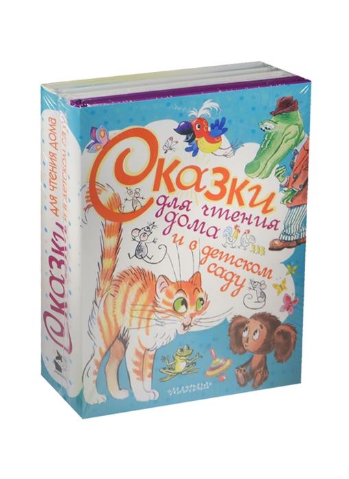 Купить Сказки для чтения дома и в детском саду комплект из 4 книг, АСТ