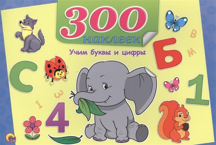 Учим буквы и цифры 300 наклеек