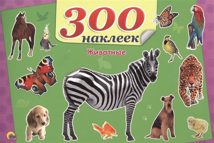 Животные 300 наклеек