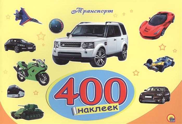 Купить Транспорт 400 наклеек, Проф-пресс, Книги с наклейками