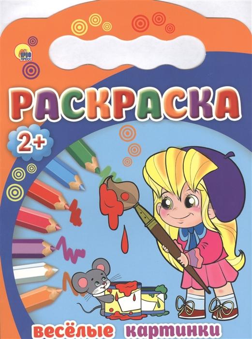 Гетцель В. (ред.) Веселые картинки Раскраска 2 гетцель в ред большая раскраска для малышей