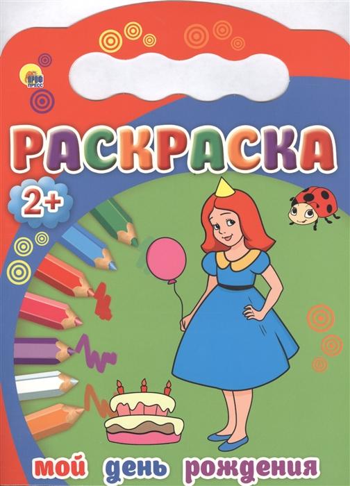Брагинец Н. (ред.) Мой день рождения Раскраска 2 брагинец н ред для девочек раскраска