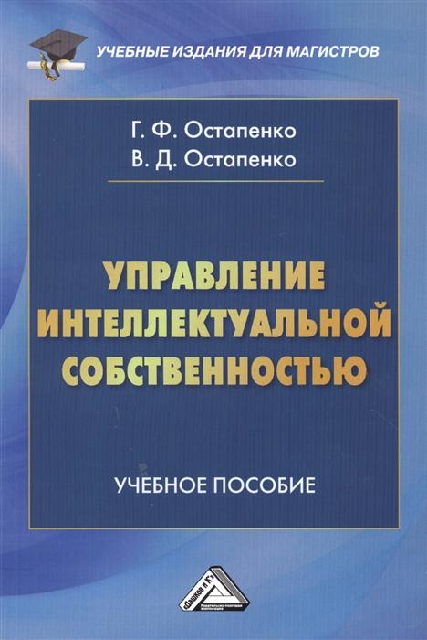 цена на Остапенко Г., Остапенко В. Управление интеллектуальной собственностью Учебное пособие